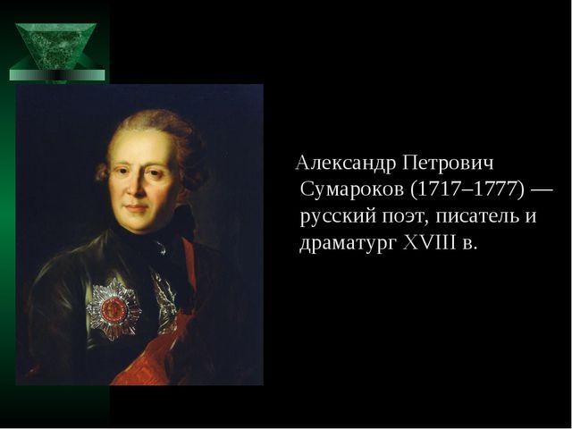 Александр Петрович Сумароков (1717–1777) — русский поэт, писатель и драматур...