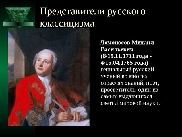 Представители русского классицизма Ломоносов Михаил Васильевич (8/19.11.1711...