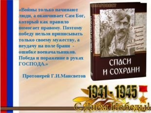 «Войны только начинают люди, а оканчивает Сам Бог, который как правило помога