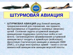 ШТУРМОВАЯ АВИАЦИЯ  ШТУРМОВАЯ АВИАЦИЯ род боевой авиации, предназначенной дл