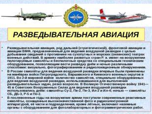РАЗВЕДЫВАТЕЛЬНАЯ АВИАЦИЯ  Разведывательная авиация, род дальней (стратегиче