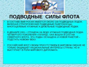 ПОДВОДНЫЕ  СИЛЫ ФЛОТА В СОСТАВЕ ВМФ РОСИИ ИМЕЕТСЯ ОКОЛО 100 ПОДВОДНЫХ ЛОДОК,