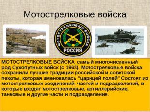 Мотострелковые войска МОТОСТРЕЛКОВЫЕ ВОЙСКА, самый многочисленный род Сухопу