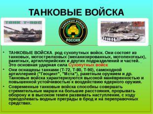 ТАНКОВЫЕ ВОЙСКА  ТАНКОВЫЕ ВОЙСКА, род сухопутных войск. Они состоят из танк