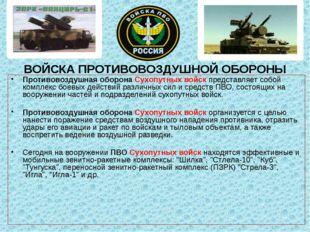 ВОЙСКА ПРОТИВОВОЗДУШНОЙ ОБОРОНЫ Противовоздушная оборона Сухопутных войск пр