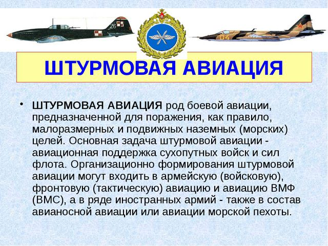 ШТУРМОВАЯ АВИАЦИЯ  ШТУРМОВАЯ АВИАЦИЯ род боевой авиации, предназначенной дл...