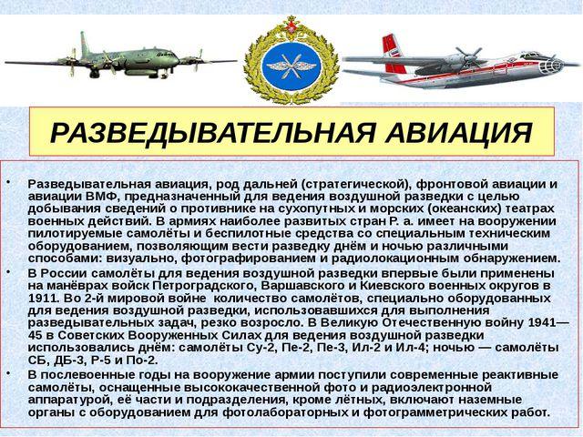 РАЗВЕДЫВАТЕЛЬНАЯ АВИАЦИЯ  Разведывательная авиация, род дальней (стратегиче...