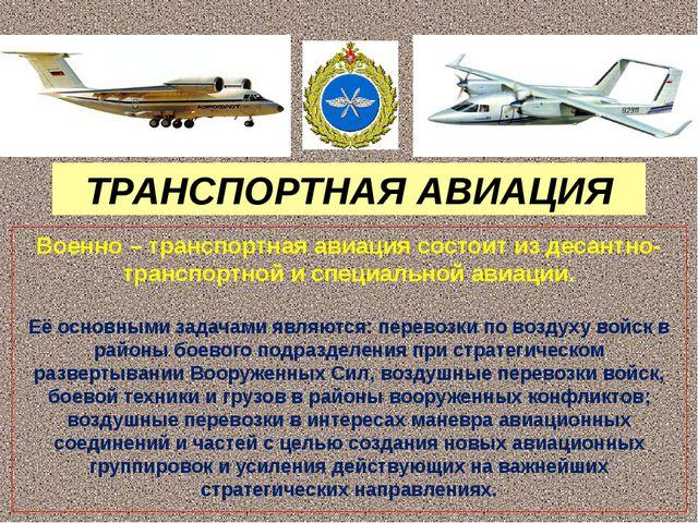 ТРАНСПОРТНАЯ АВИАЦИЯ Военно – транспортная авиация состоит из десантно-транс...