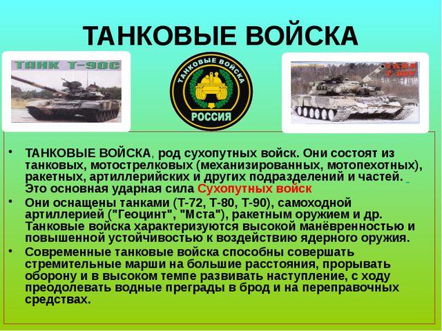 ТАНКОВЫЕ ВОЙСКА  ТАНКОВЫЕ ВОЙСКА, род сухопутных войск. Они состоят из танк...