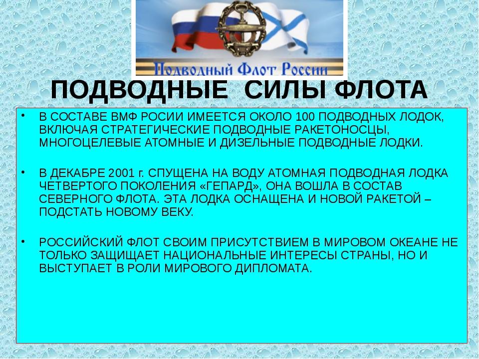 ПОДВОДНЫЕ  СИЛЫ ФЛОТА В СОСТАВЕ ВМФ РОСИИ ИМЕЕТСЯ ОКОЛО 100 ПОДВОДНЫХ ЛОДОК,...