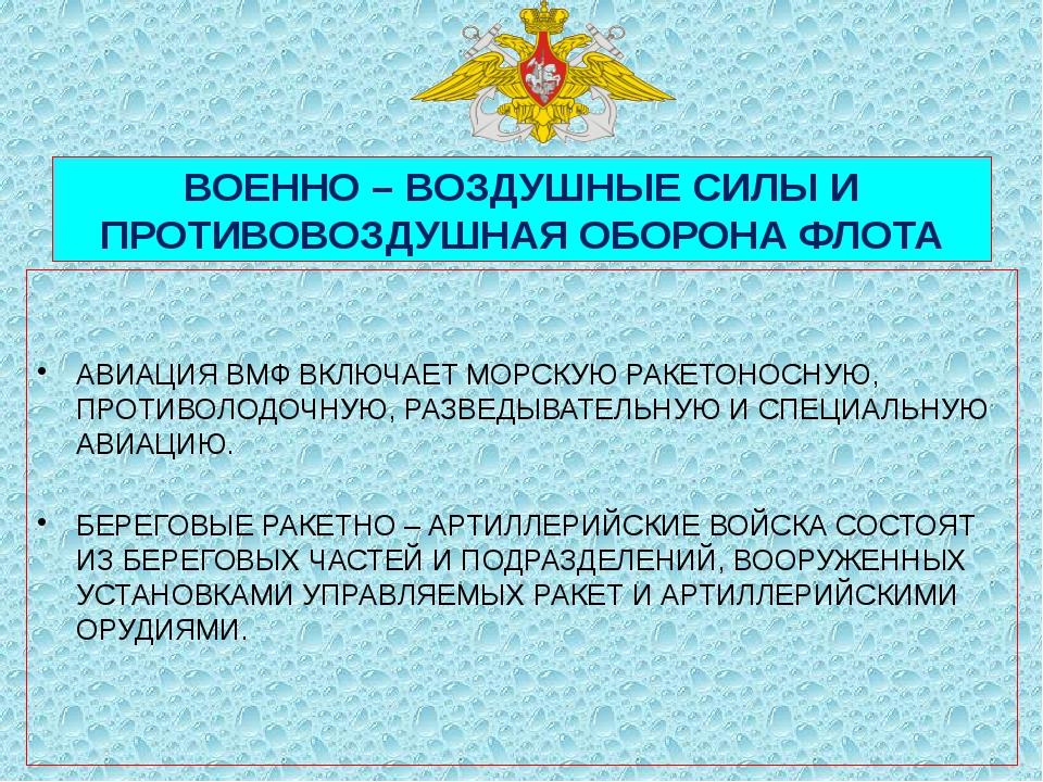 ВОЕННО – ВОЗДУШНЫЕ СИЛЫ И ПРОТИВОВОЗДУШНАЯ ОБОРОНА ФЛОТА АВИАЦИЯ ВМФ ВКЛЮЧАЕ...