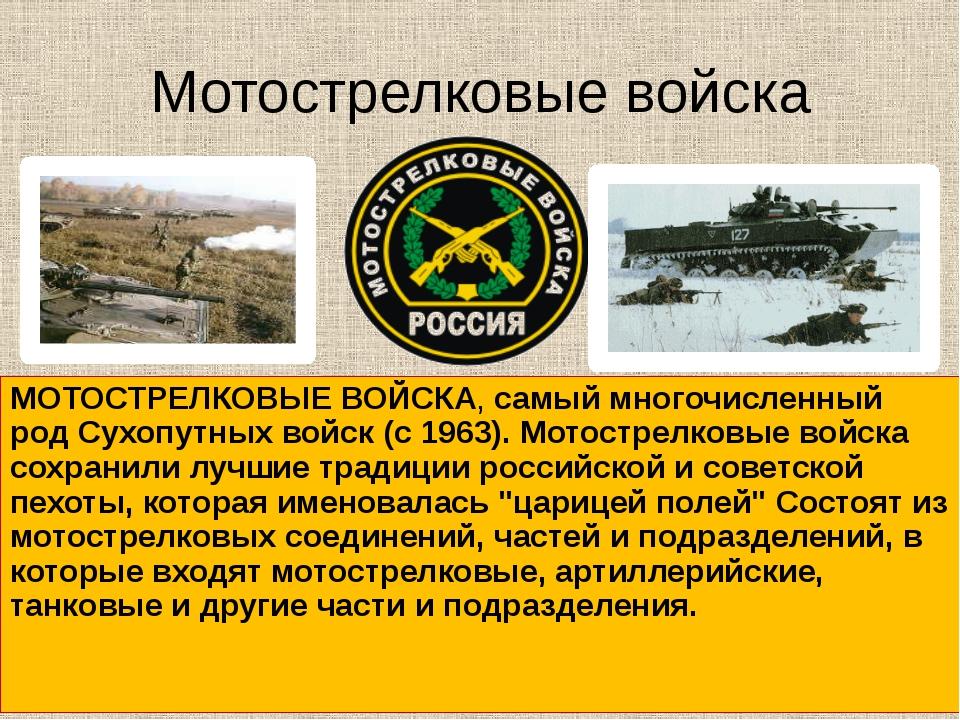Мотострелковые войска МОТОСТРЕЛКОВЫЕ ВОЙСКА, самый многочисленный род Сухопу...