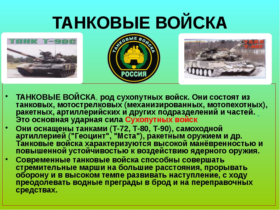каково предназначение танковых войск много прищепок
