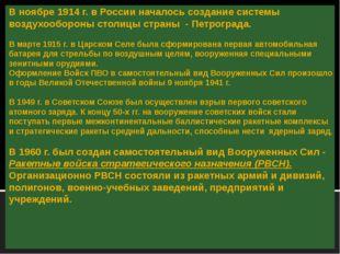 В ноябре 1914 г. в России началось создание системы воздухообороны столицы ст