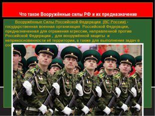 Вооружённые Силы Российской Федерации (ВС России)- государственная военная