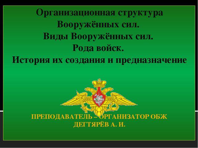 Организационная структура Вооружённых сил. Виды Вооружённых сил. Рода войск....