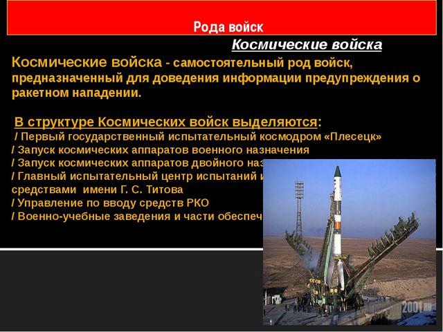 Космические войска Космические войска - самостоятельный род войск, предназна...