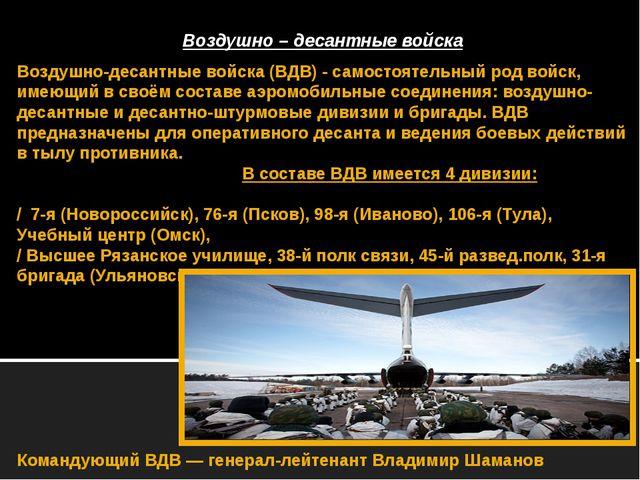 Воздушно-десантные войска (ВДВ)- самостоятельный род войск, имеющий в своём...