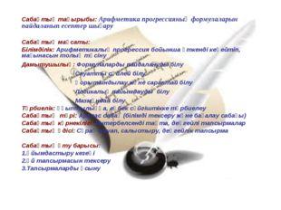 Сабақтың тақырыбы: Арифметика прогрессияның формулаларын пайдаланып есептер ш