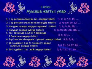 ІІ кезең Ауызша жаттығулар 1. Өсу ретімен алынған тақ сандар тізбегі: 1; 3; 5