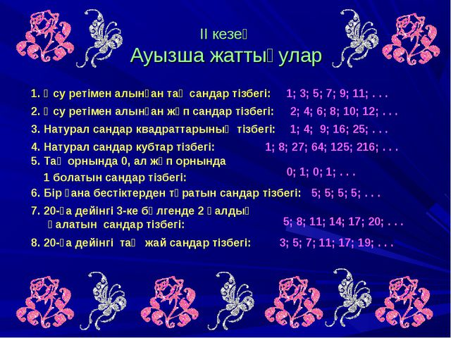ІІ кезең Ауызша жаттығулар 1. Өсу ретімен алынған тақ сандар тізбегі: 1; 3; 5...