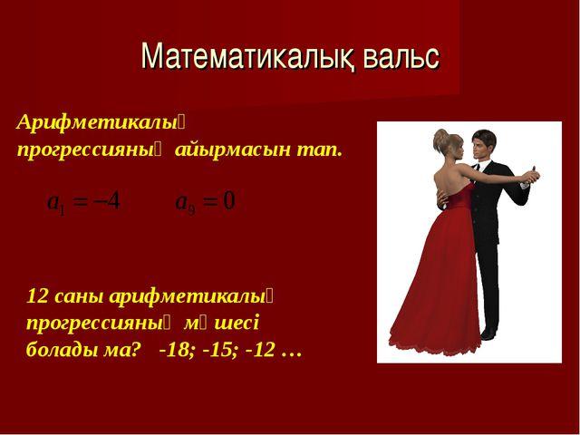 Математикалық вальс Арифметикалық прогрессияның айырмасын тап. 12 саны арифме...