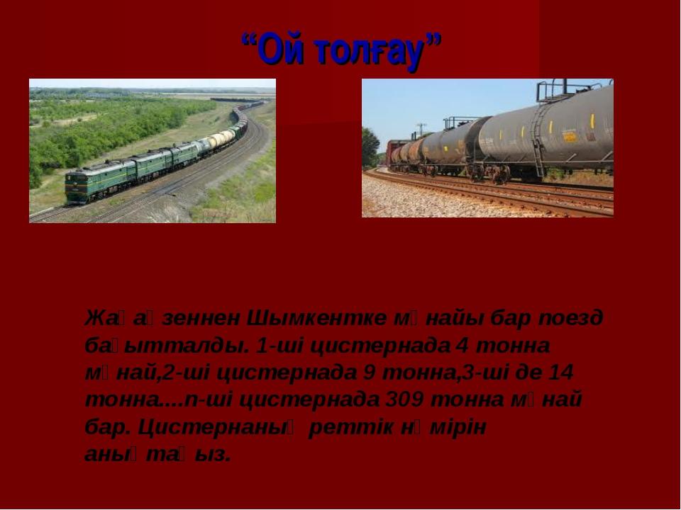 """""""Ой толғау"""" Жаңаөзеннен Шымкентке мұнайы бар поезд бағытталды. 1-ші цистернад..."""