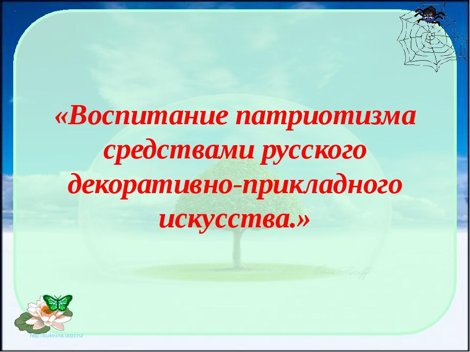 «Воспитание патриотизма средствами русского декоративно-прикладного искусств...