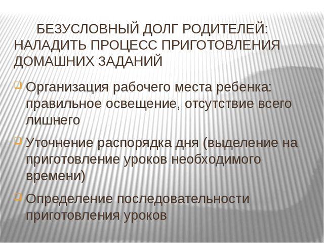 БЕЗУСЛОВНЫЙ ДОЛГ РОДИТЕЛЕЙ: НАЛАДИТЬ ПРОЦЕСС ПРИГОТОВЛЕНИЯ ДОМАШНИХ ЗАДАНИЙ...