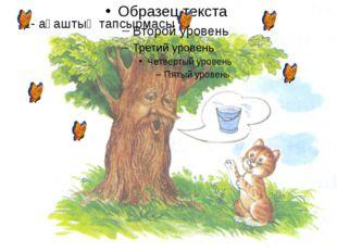 2- ағаштың тапсырмасы