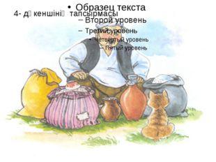 4- дүкеншінің тапсырмасы
