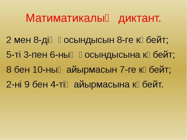Матиматикалық диктант. 2 мен 8-дің қосындысын 8-ге көбейт; 5-ті 3-пен 6-ның қ...