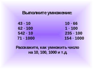Выполните умножение: 43 ∙ 10 10 ∙ 66 62 ∙ 100 1 ∙ 100 542 ∙ 10 235 ∙ 100 71 ∙