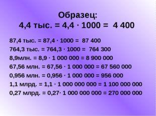 Образец: 4,4 тыс. = 4,4 ∙ 1000 = 4400 87,4 тыс. = 87,4 ∙ 1000 = 87 400 764,