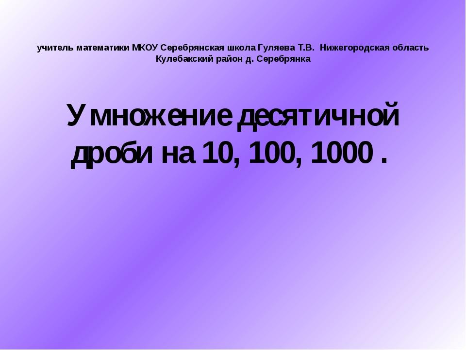 учитель математики МКОУ Серебрянская школа Гуляева Т.В. Нижегородская област...