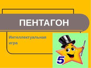 Интеллектуальная игра ПЕНТАГОН