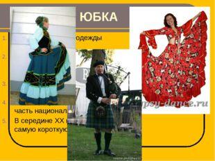 ЮБКА Это основной вид одежды древних египтян. Не только цыганки, но и казачки