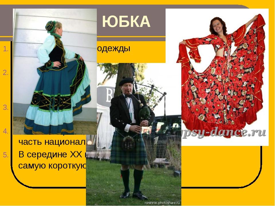 ЮБКА Это основной вид одежды древних египтян. Не только цыганки, но и казачки...