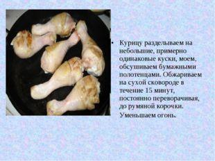Курицу разделываем на небольшие, примерно одинаковые куски, моем, обсушиваем