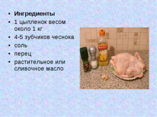 Ингредиенты 1 цыпленок весом около 1 кг 4-5 зубчиков чеснока соль перец расти