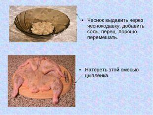Чеснок выдавить через чеснокодавку, добавить соль, перец. Хорошо перемешать.
