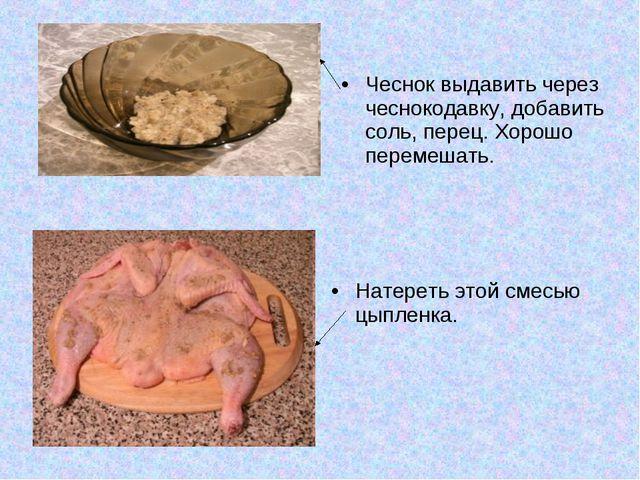 Чеснок выдавить через чеснокодавку, добавить соль, перец. Хорошо перемешать....