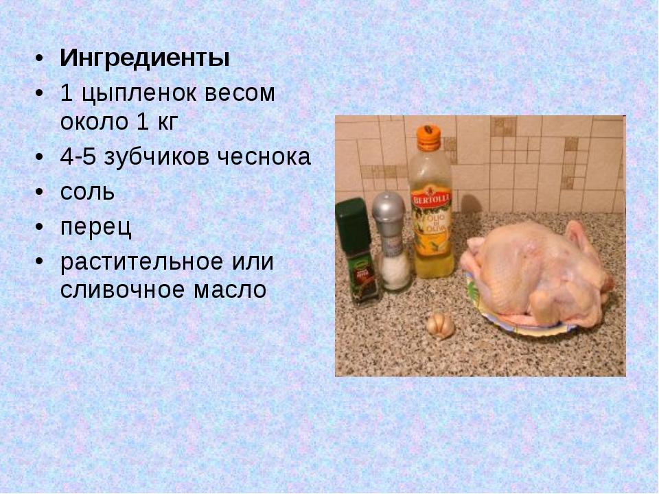 Ингредиенты 1 цыпленок весом около 1 кг 4-5 зубчиков чеснока соль перец расти...