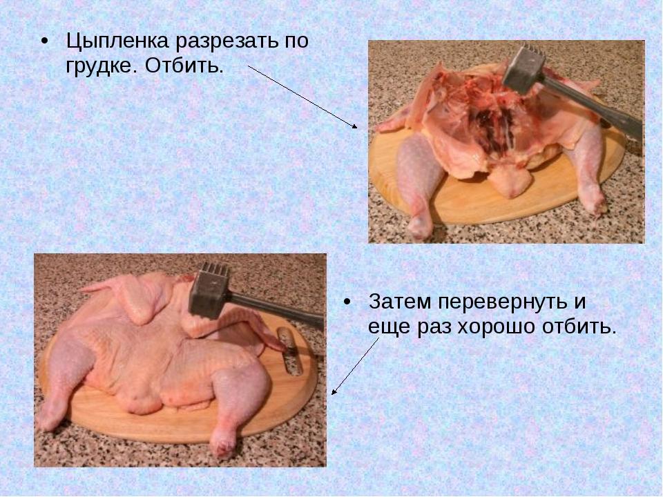 Цыпленка разрезать по грудке. Отбить. Затем перевернуть и еще раз хорошо отби...