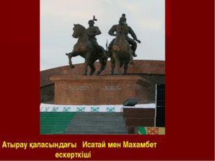 Атырау қаласындағы Исатай мен Махамбет ескерткіші