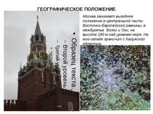 ГЕОГРАФИЧЕСКОЕ ПОЛОЖЕНИЕ Москва занимает выгодное положение в центральной час
