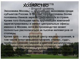 ХОЗЯЙСТВО Экономика Москвы— крупнейшая экономика среди субъектовРоссии. В М
