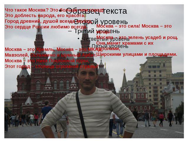 Что такое Москва? Это больше чем город! Это доблесть народа, его красота. Го...