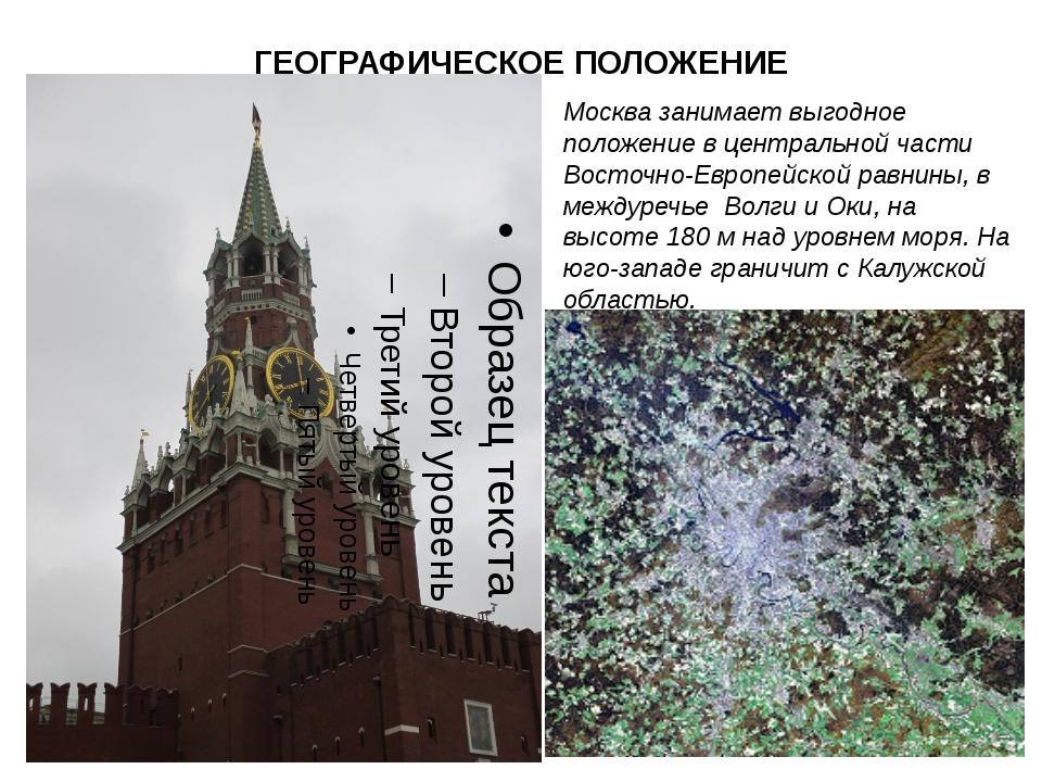 ГЕОГРАФИЧЕСКОЕ ПОЛОЖЕНИЕ Москва занимает выгодное положение в центральной час...