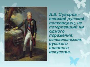 А.В. Суворов – великий русский полководец, не потерпевший ни одного поражения